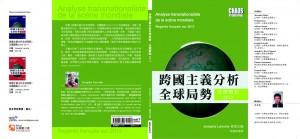 跨國主義分析全球局勢:法國觀點2012_版 02
