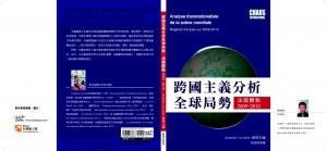 Couverture 2009-2010, 跨國主義分析全球局勢:法國觀點2009-2010_版2F (2) (1)