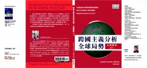 Passage au crible 2011 跨國主義分析全球局勢 法國觀點 2011